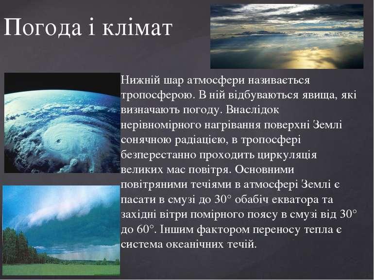 Нижній шар атмосфери називається тропосферою. В ній відбуваються явища, які в...