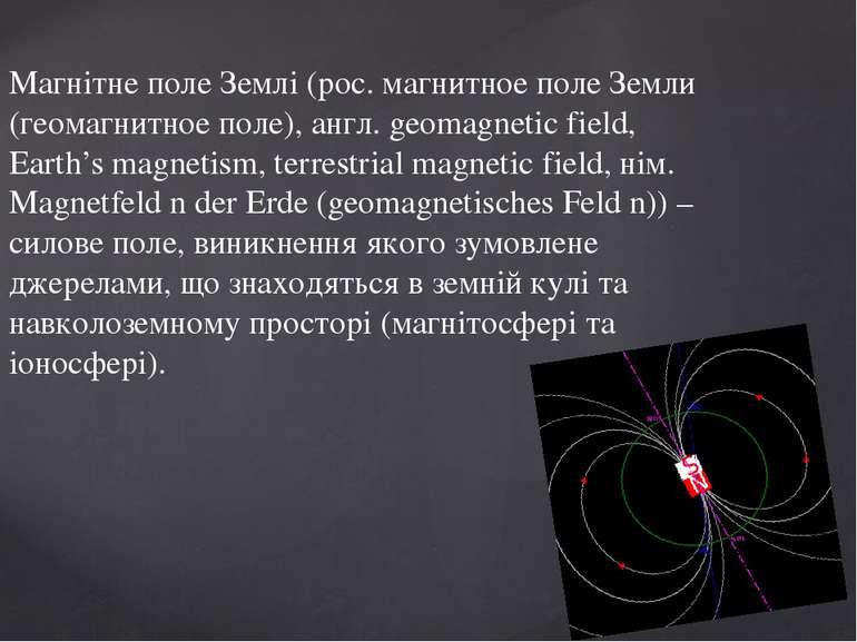 Магнітне поле Землі (рос. магнитное поле Земли (геомагнитное поле), англ. geo...