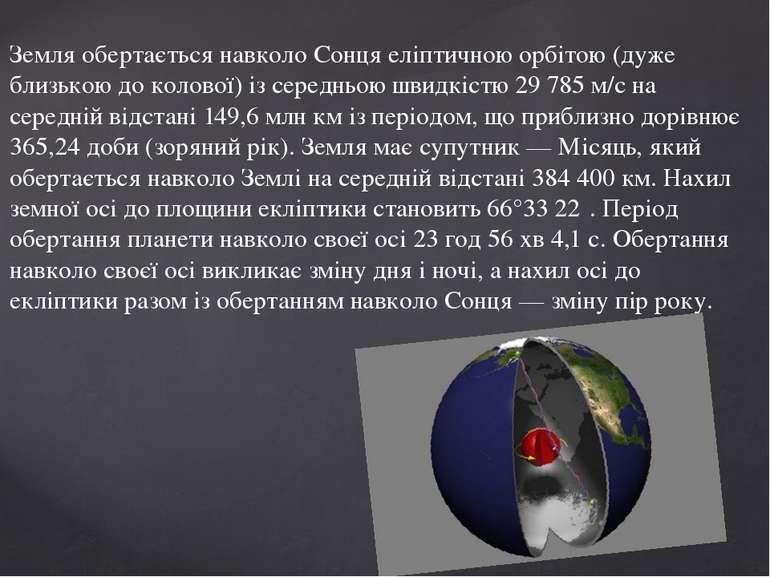 Земля обертається навколо Сонця еліптичною орбітою (дуже близькою до колової)...