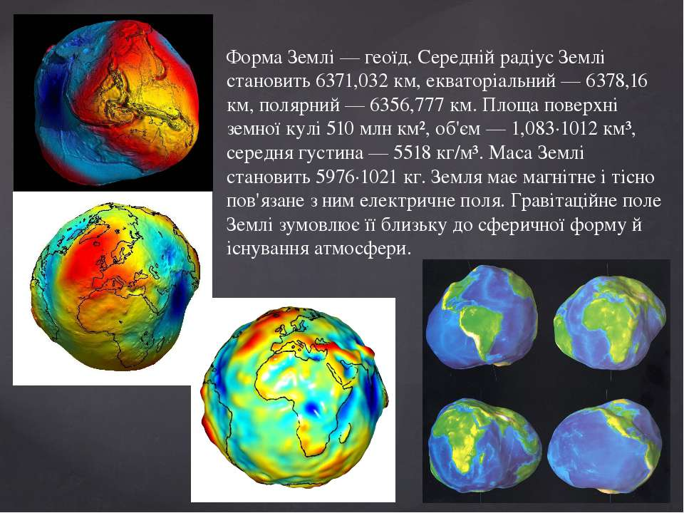 Форма Землі — геоїд. Середній радіус Землі становить 6371,032 км, екваторіаль...