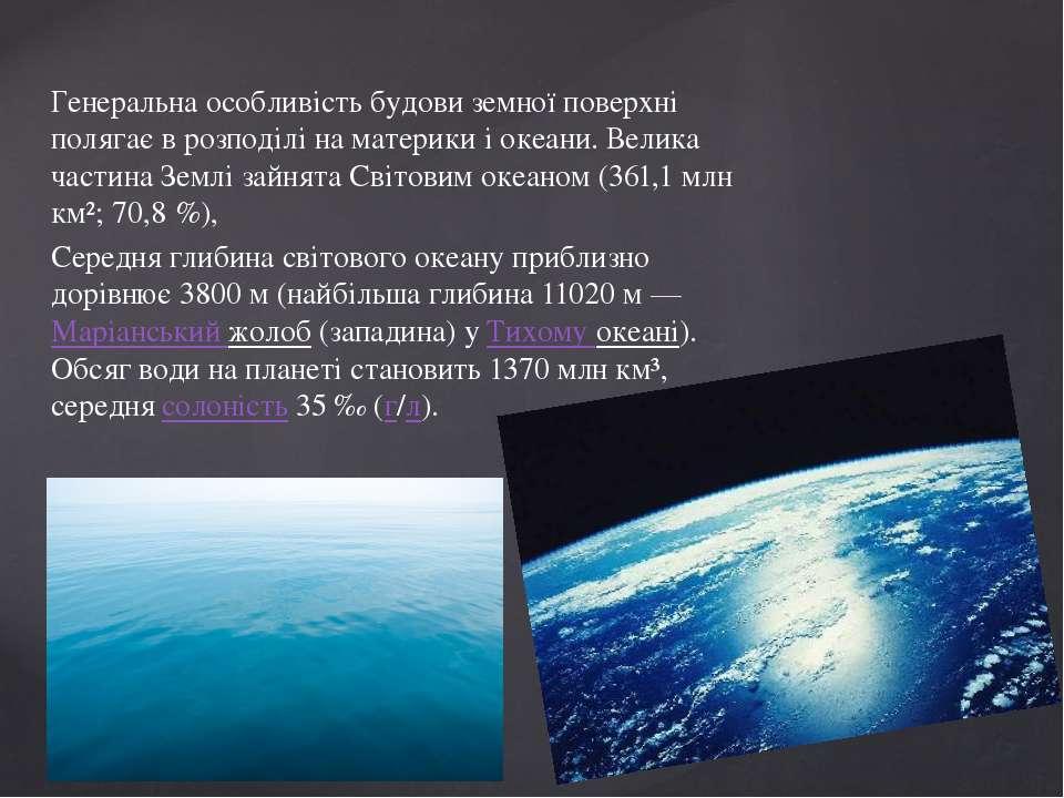Генеральна особливість будови земної поверхні полягає в розподілі на материки...