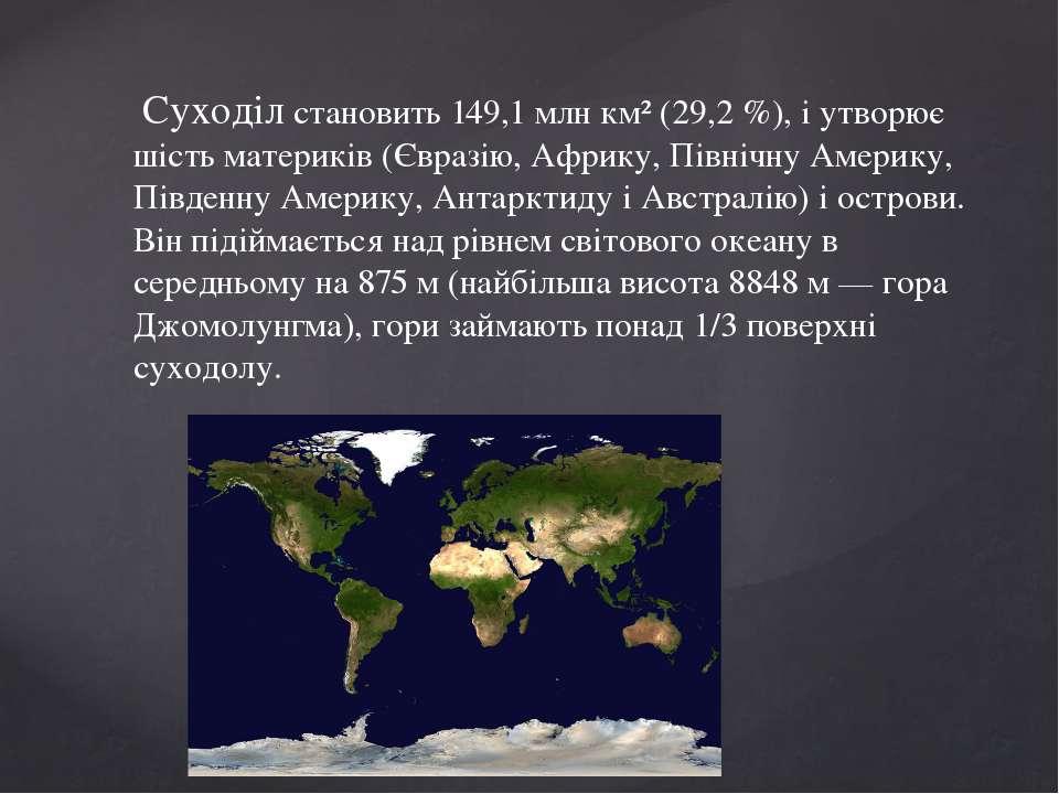 Суходіл становить 149,1 млн км² (29,2 %), і утворює шість материків (Євразію,...