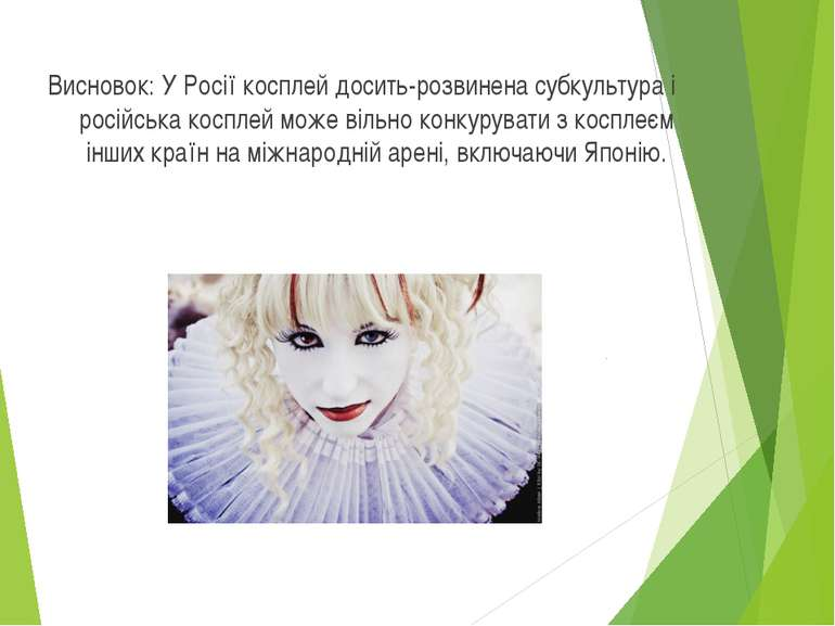 Висновок: У Росії косплей досить-розвинена субкультура і російська косплей мо...