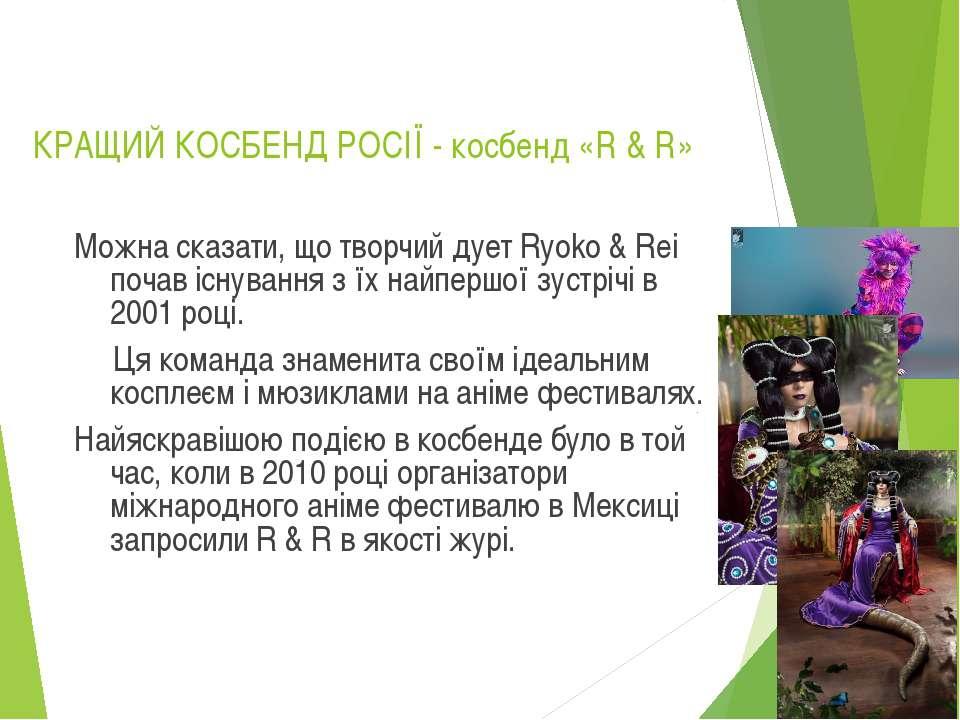 КРАЩИЙ КОСБЕНД РОСІЇ - косбенд «R & R» Можна сказати, що творчий дует Ryoko &...
