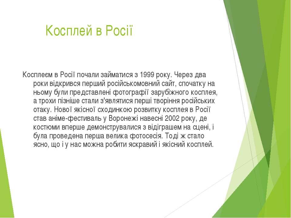 Косплей в Росії Косплеєм в Росії почали займатися з 1999 року. Через два роки...