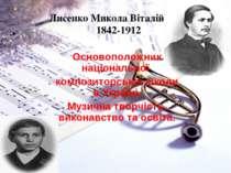 Лисенко Микола Віталійович 1842-1912 Основоположник національної композиторсь...