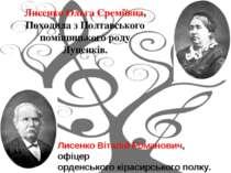 Лисенко Віталій Романович, офіцер орденського кірасирського полку. Лисенко Ол...