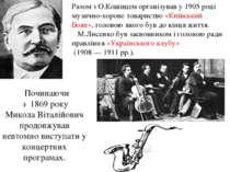Починаючи з 1869 року Микола Віталійович продовжував невтомно виступати у кон...