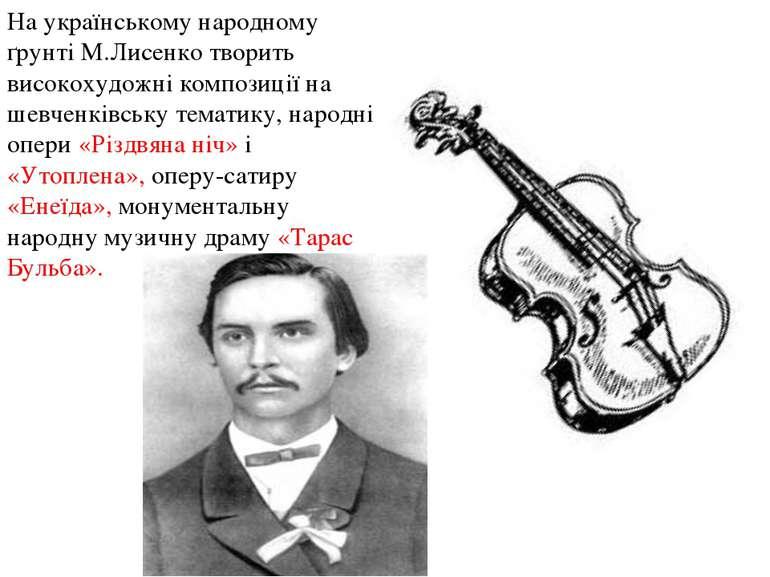 На українському народному ґрунті М.Лисенко творить високохудожні композиції н...