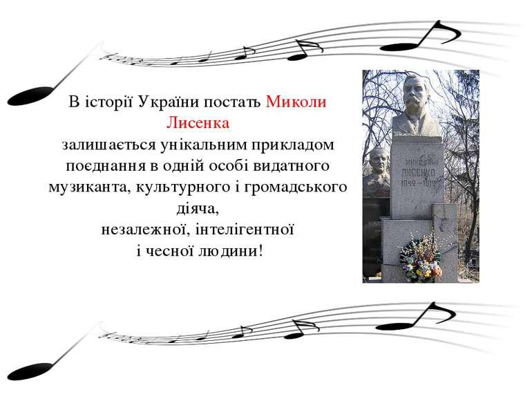 В історії України постать Миколи Лисенка залишається унікальним прикладом поє...