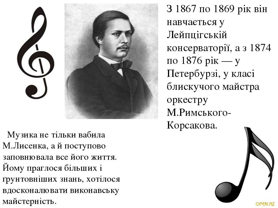 З 1867 по 1869 рік він навчається у Лейпцігській консерваторії, а з 1874 по 1...