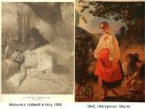 Мальчик с собакой в лесу. 1840 1842, «Катерина». Масло.