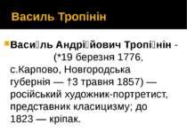 Василь Тропінін Васи ль Андрі йович Тропі нін - (*19 березня 1776, с.Карпово,...