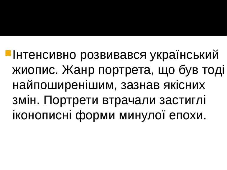 Інтенсивно розвивався український жиопис. Жанр портрета, що був тоді найпошир...