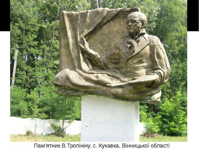 Пам'ятник В.Тропініну, с. Кукавка, Вінницької області