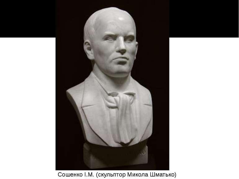Сошенко І.М. (скульптор Микола Шматько)