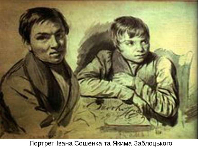 Портрет Івана Сошенка та Якима Заблоцького