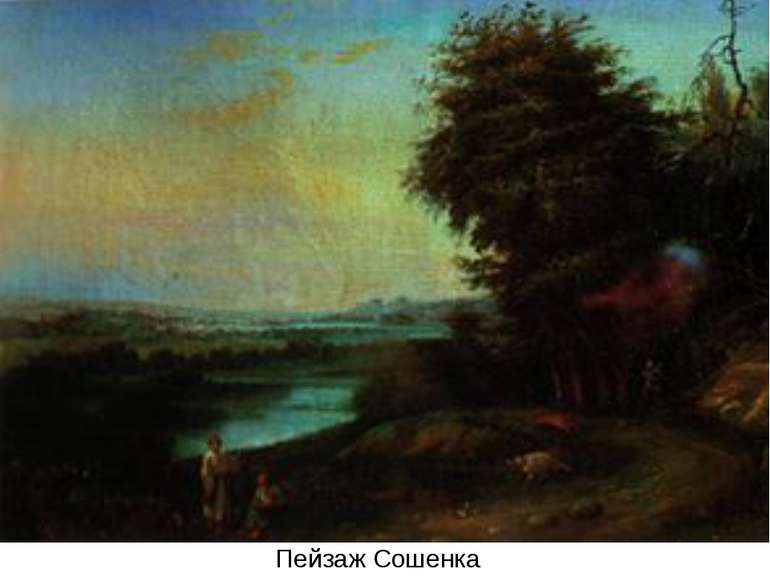 Пейзаж Сошенка