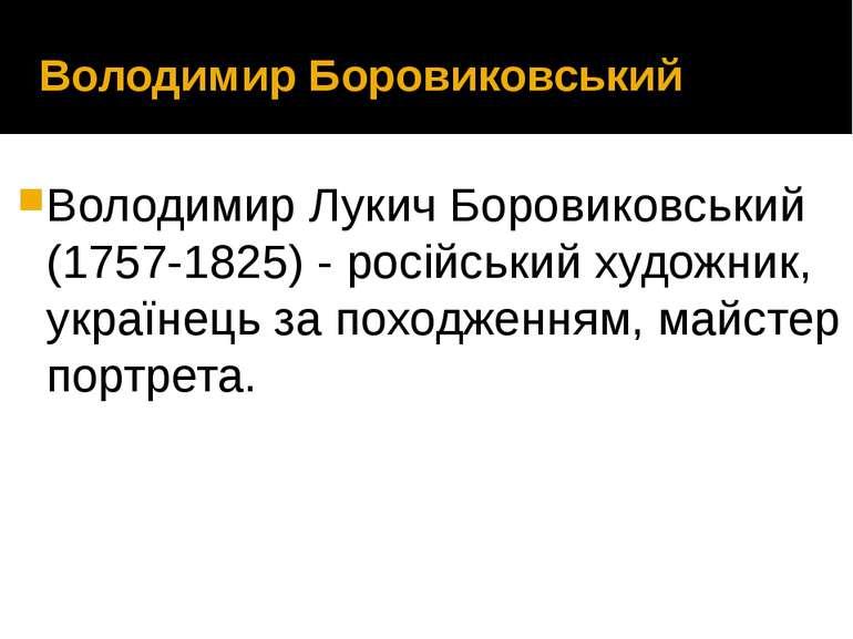 Володимир Боровиковський Володимир Лукич Боровиковський (1757-1825) - російсь...