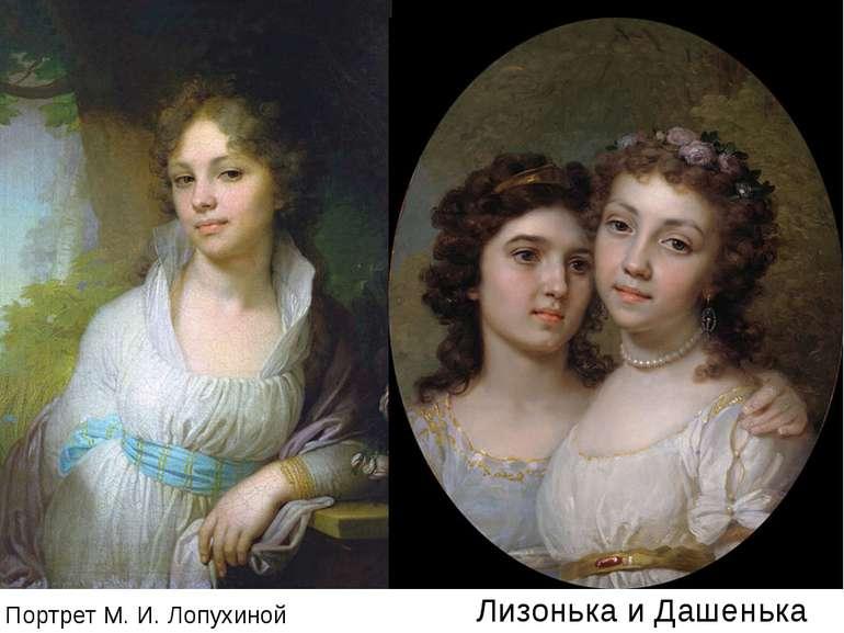 Портрет М. И. Лопухиной Лизонька и Дашенька