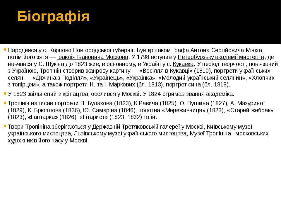 Біографія Народився у с. Карпово Новгородської губернії. Був кріпаком графа А...