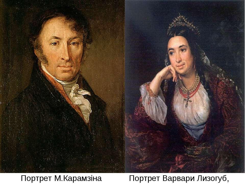 Портрет М.Карамзіна Портрет Варвари Лизогуб, 1847