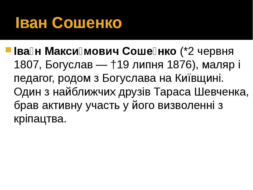 Іван Сошенко Іва н Макси мович Соше нко (*2 червня 1807, Богуслав— †19 липня...