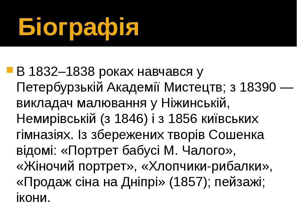 Біографія В 1832–1838 роках навчався у Петербурзькій Академії Мистецтв; з 183...
