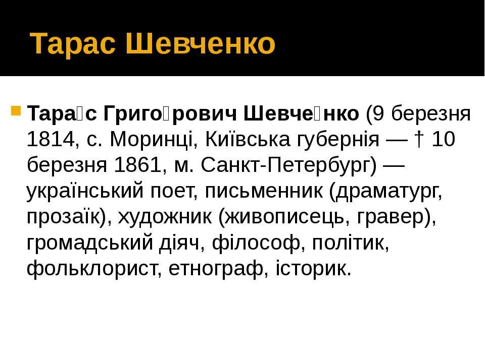 Тарас Шевченко Тара с Григо рович Шевче нко (9 березня 1814, с. Моринці, Київ...