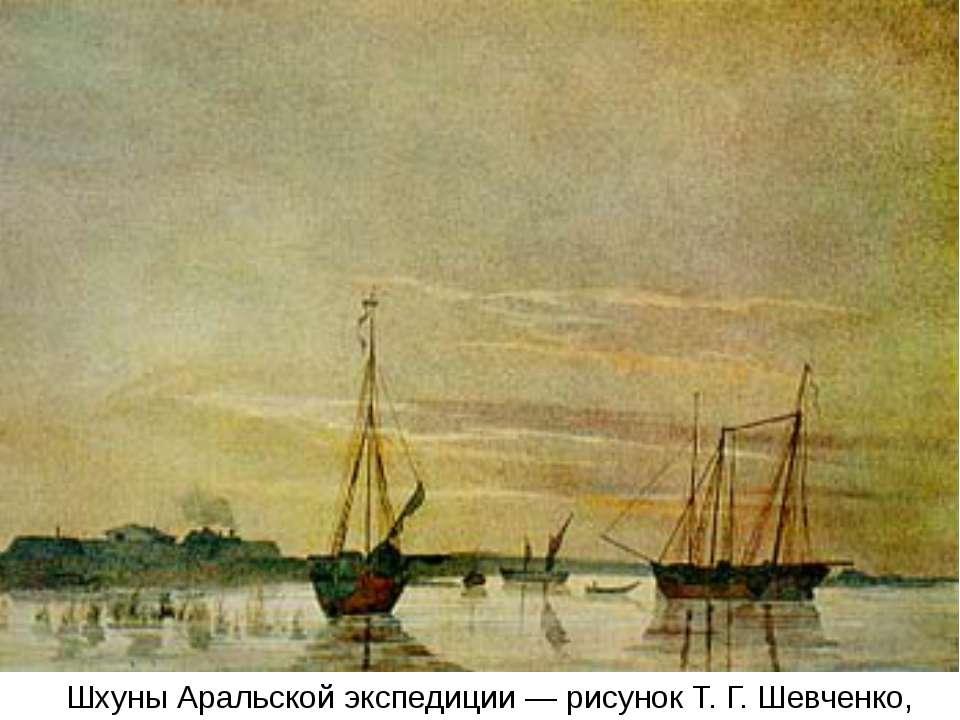 Шхуны Аральской экспедиции— рисунок Т.Г.Шевченко, 1848