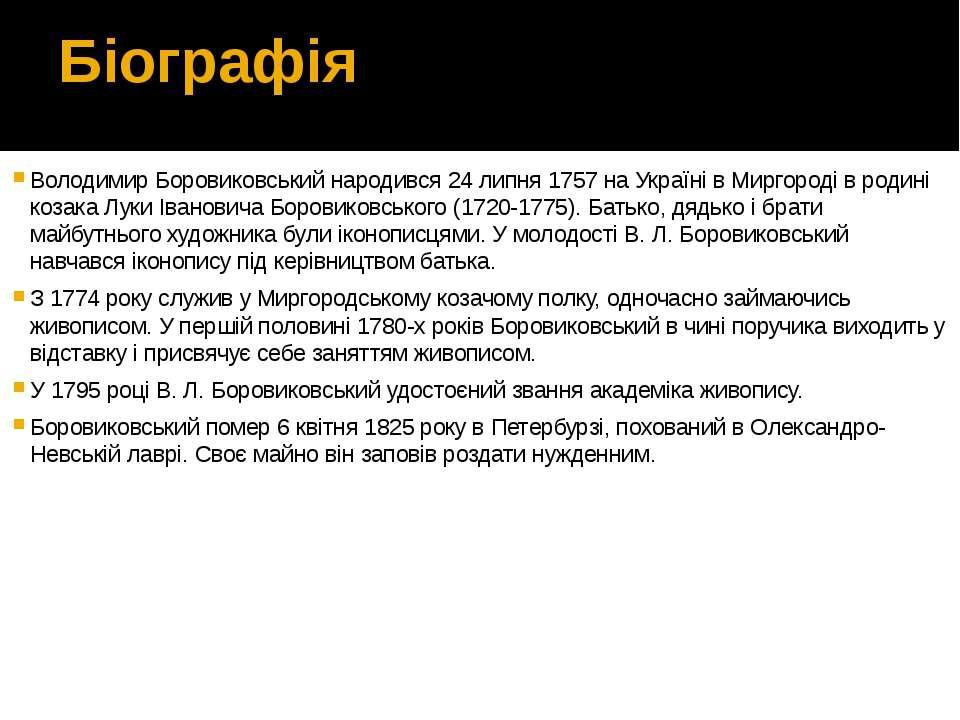 Біографія Володимир Боровиковський народився 24 липня 1757 на Україні в Мирго...