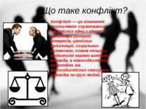 Що таке конфлікт? Конфлікт — це зіткнення протилежно спрямованих, несумісних ...