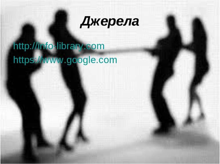 Джерела http://info-library.com https://www.google.com