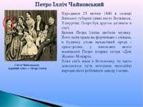 Сім'я Чайковських (крайній зліва— Петро Ілліч) Народився 25 квітня 1840 в се...