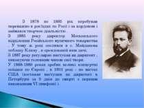 З 1878 по 1885 рік перебував переважно в роз'їздах по Росії і за кордоном і з...