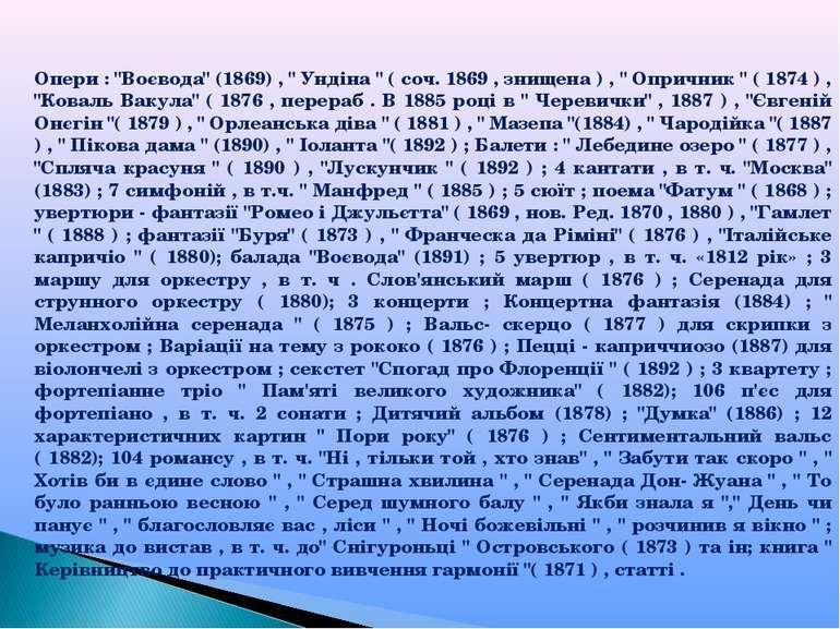 """Опери : """"Воєвода"""" (1869) , """" Ундіна """" ( соч. 1869 , знищена ) , """" Опричник """" ..."""