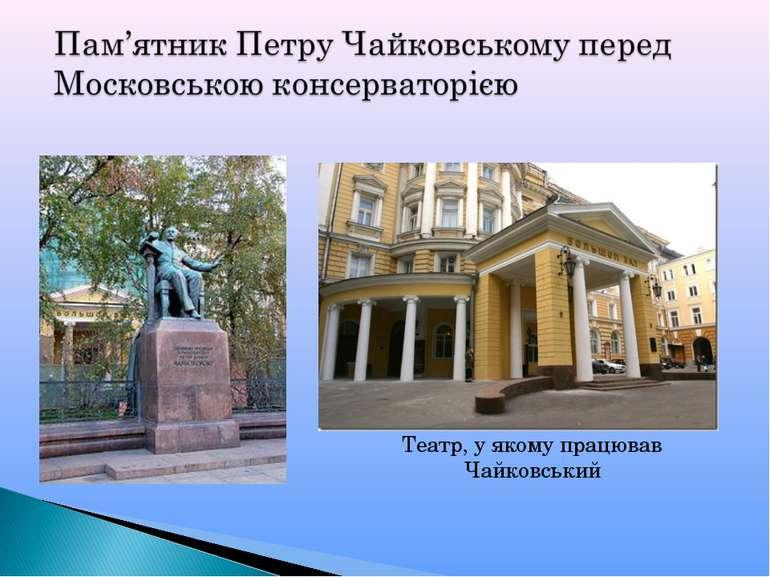 Театр, у якому працював Чайковський
