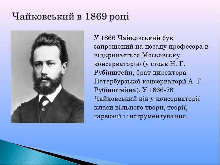 У 1866 Чайковський був запрошений на посаду професора в відкривається Московс...