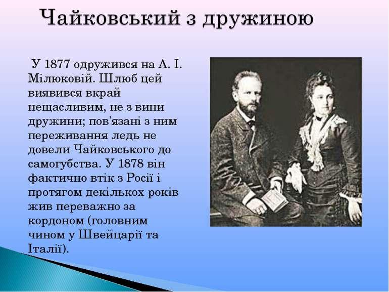 У 1877 одружився на А. І. Мілюковій. Шлюб цей виявився вкрай нещасливим, не з...
