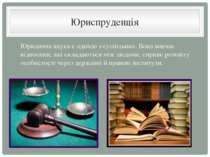 Юриспруденція Юридична наука є однією з суспільних. Вона вивчає відносини, як...