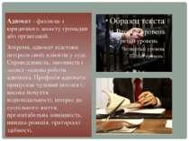Адвокат - фахівець з юридичного захисту громадян або організацій. Зокрема, ад...