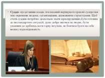 Суддя -представник влади, покликаний вирішувати правові суперечки між окремим...
