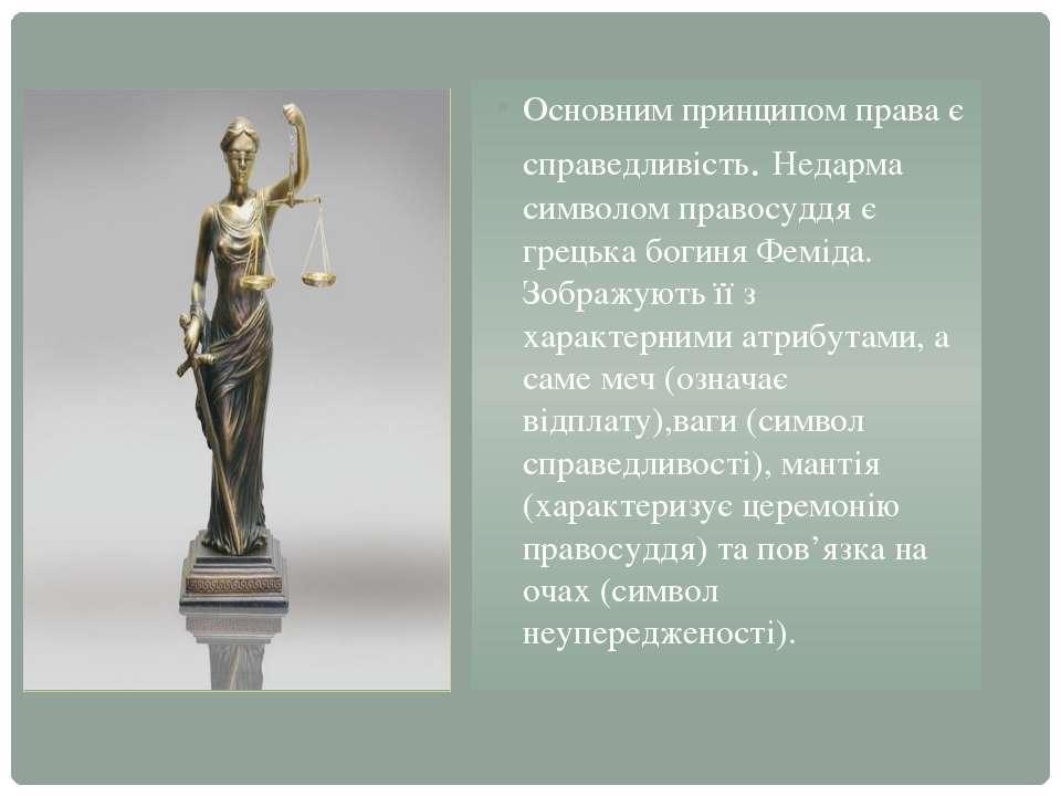 Основним принципом права є справедливість. Недарма символом правосуддя є грец...