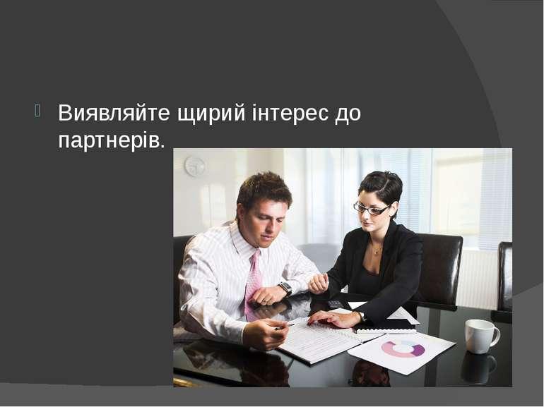 Виявляйте щирий інтерес до партнерів.