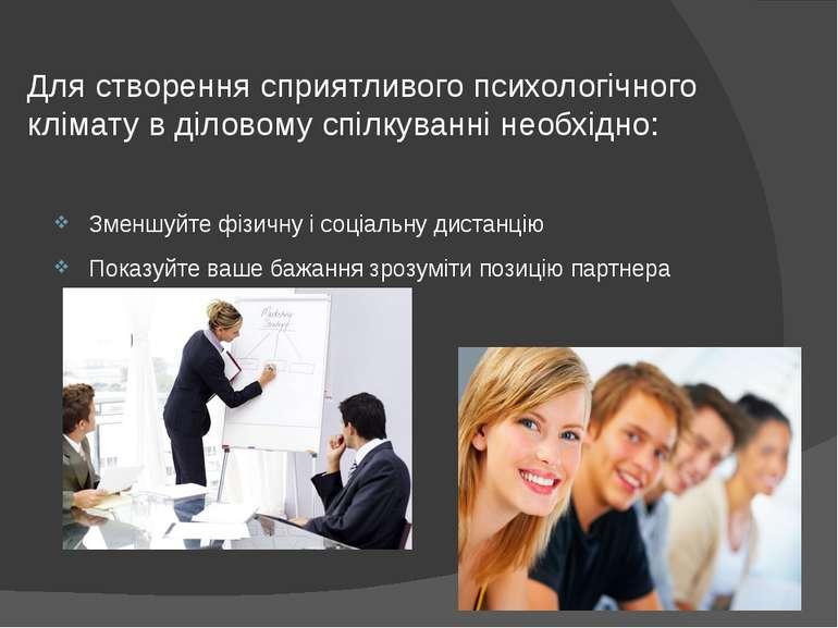 Для створення сприятливого психологічного клімату в діловому спілкуванні необ...