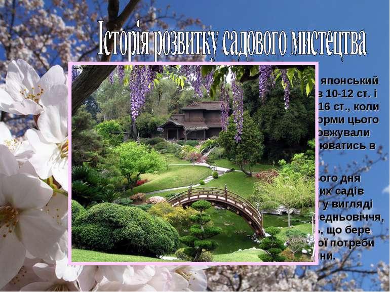 Як художнє явище японський сад формується уже в 10-12 ст. і досягає розквіту ...