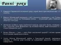 Нащадок старовинного козацького роду, корені якого простежуються ще з 17 стол...