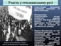 Самостійники підтримали державний переворот 29 квітня 1918 року. Міхновському...