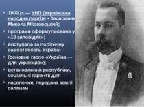 1902 р. — УНП (Українська народна партія) • Засновник Микола Міхновський; про...