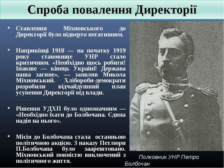 Ставлення Міхновського до Директорії було відверто негативним. Наприкінці 191...